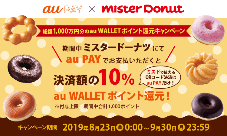 http://kantan-cpn.auone.jp/sp/campaign/201908_misterdonut/common/img/lp_main.png
