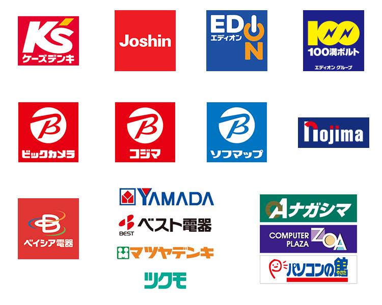 エディオン、ケーズデンキ、Joshin、nojima、ビックカメラ、コジマ、ソフマップ、ベイシア電器、ヤマダ電機、ベスト電器、マツヤデンキ、ツクモ、ナガシマ、COMPUTER PLAZA ZOA、パソコンの館