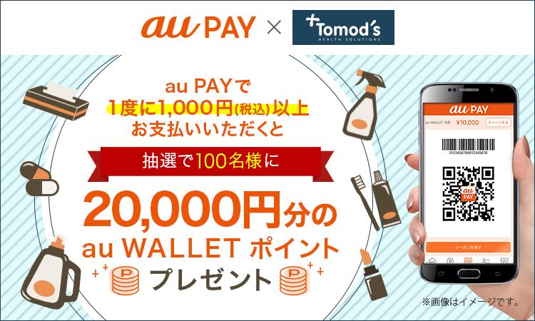 au PAY×トモズ au PAYで1度に1,000円(税込)以上お支払いいただくと抽選で100名様に20,000円分のau WALLET ポイントプレゼント