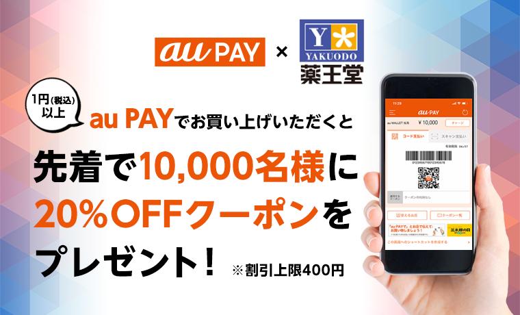 au PAY×薬王堂 au PAYで1度に1円(税込)以上お支払いいただくと先着で10,000名様に20%OFFクーポンプレゼント(割引上限400円)