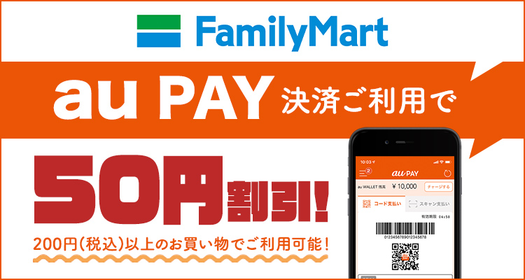 au PAY×FamilyMart au PAY決済ご利用で50円割引!200円(税込)以上のお支払いでご利用可能!